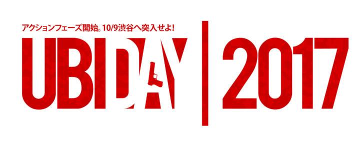 UBIDAY2017_ロゴ