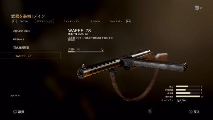 CoD:WWII:レベル上限が25に上昇、高レートSMG「Waffe 28」やスコアストリーク「戦闘機乗り」などが解放