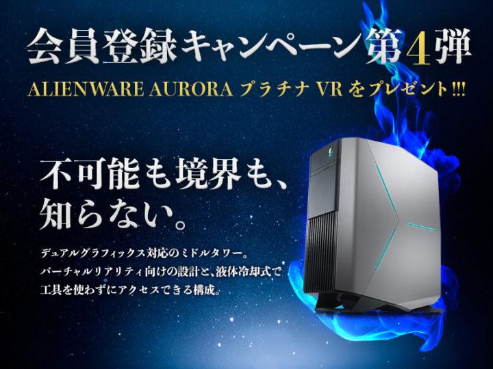 無料会員登録で、VR対応ゲーミングPC「ALIENWARE AURORA プラチナ VR」が当たるキャンペーン(8月31日まで)[PR]