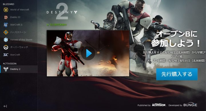 Destiny2-battle.net