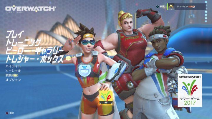 オーバーウォッチ: アップデート配信、4人のヒーロー強化や2種の新アーケードゲームモード追加など