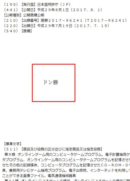 PUBG: 日本の特許庁に「ドン勝」など3種の商標を出願