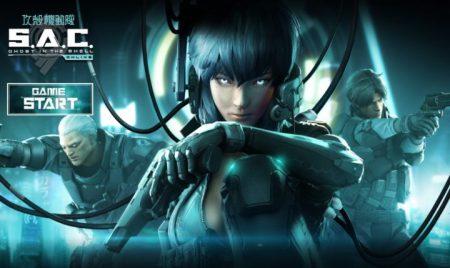 FPS『攻殻機動隊 S.A.C. ONLINE』サービス終了、約一年の歴史に幕