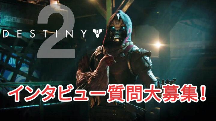 Destiny 2: 開発スタッフとのインタビュー質問を募集、製品版発売直前のこのタイミングをお見逃しなく