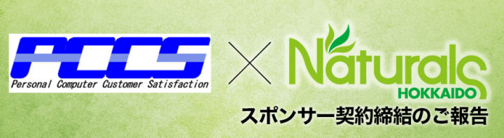 """プロeスポーツチーム「Naturals北海道」がPCCSとのスポンサー契約締結、ゲーミングデスク""""BattleDesk""""など支給へ"""