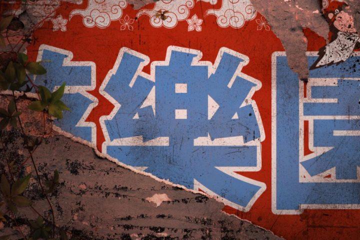 レインボーシックス シージ: シーズン3の新マップ「香港」らしき画像が公式リーク、遊園地が舞台?