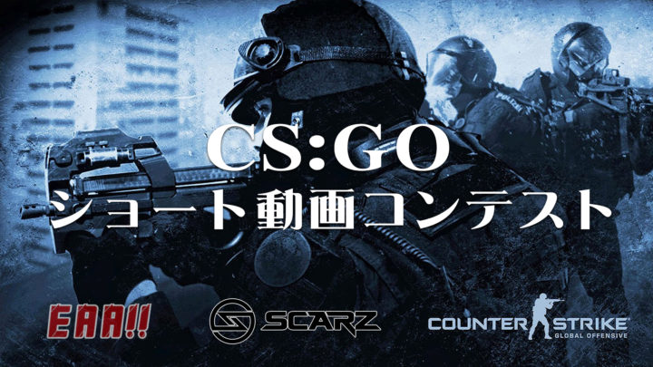 CS:GO:SCARZ 賞金付きショート動画コンテスト in Japan with & EAA!! 開催