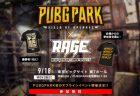 PUBG: 有名プレイヤーも参加するオフラインイベントが開催決定、優勝商品は公式公認の「ドン勝Tシャツ」