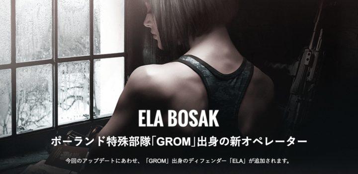 レインボーシックス シージ: 無料DLC「オペレーション・ブラッドオーキッド」の日本語ページ公開、配信日は9月5日深夜23時頃