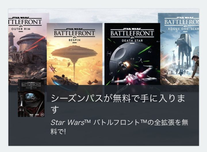 Origin:『Star Wars バトルフロント』のシーズンパスが無料配布中、本編もわずか504円
