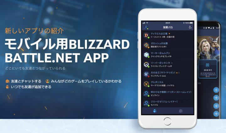 オーバーウォッチ: モバイル用アプリ「Blizzard Battle.net App」リリース、フレンドとのチャットやゲームへの参加が手軽に(日本語対応)