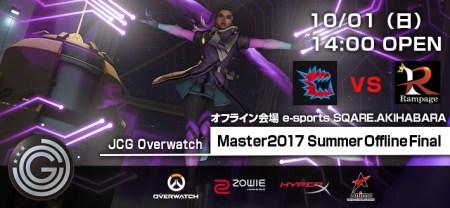 オーバーウォッチ: JCG OW Master 2017 Summer Finals オフラインファイナルを