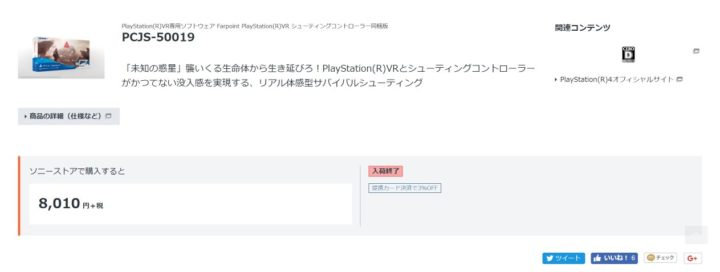 PlayStation(R)VR 商品一覧