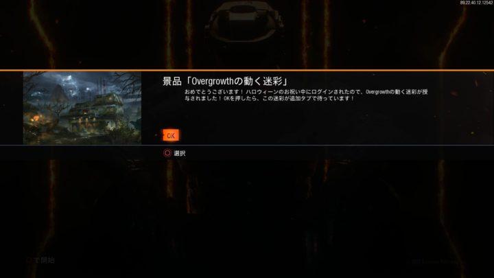 CoD:BO3:ハロウィン限定のアニメーション迷彩「Overgrowth」配布開始、ログインするだけ