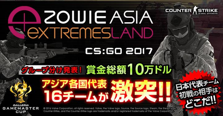 CS:GO:アジア最大級のeスポーツ大会「eXTREMSLAND ZOWIE ASIA CS:GO 2017」
