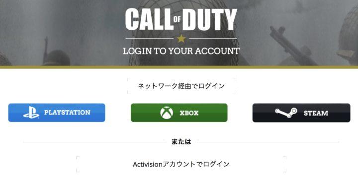 CoD:WWII: 各種特典の受け取り方法、Activisionコードに注意