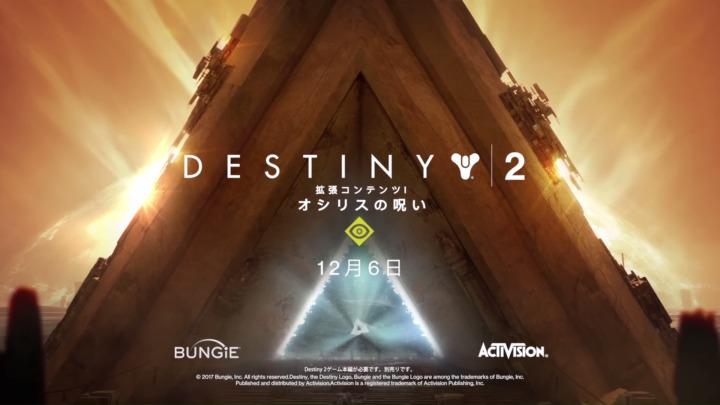 Destiny 2:DLC第1弾「オシリスの呪い」配信開始、日本語版プロローグ映像も公開