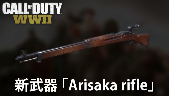 CoD:WWII: 膨大な新武器の画像がリーク、ついに旧日本軍謹製のライフル「四式自動小銃」や「有坂銃」などが追加か