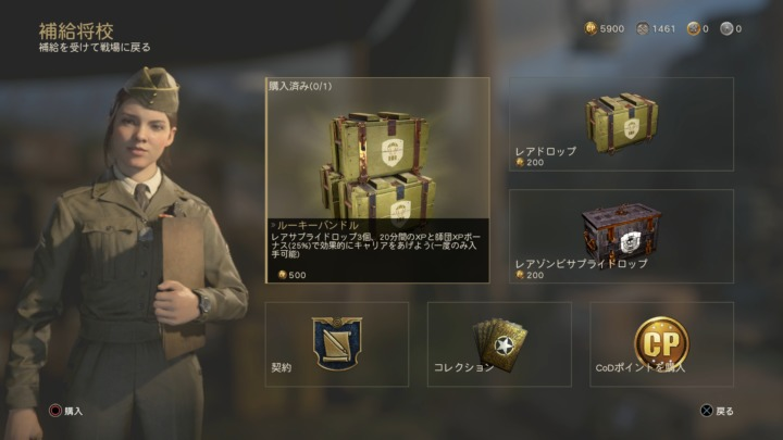 CoD:WWII: 「CODポイント」の販売と配布開始、補給将校でレアドロップなどが購入可能に