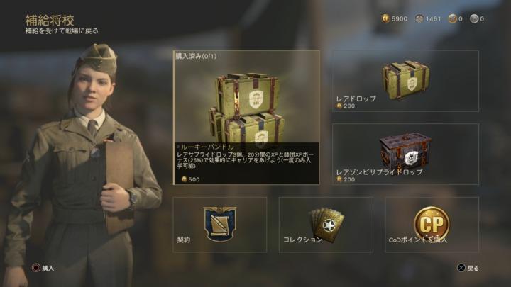 CoD:WWII: 「CODポイント」の販売開始、補給将校でレアドロップなどが購入可能に
