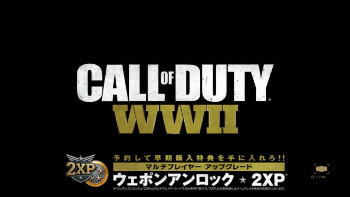 CoD:WWII: 各種特典の受け取り方法、「Activisionコード」に注意