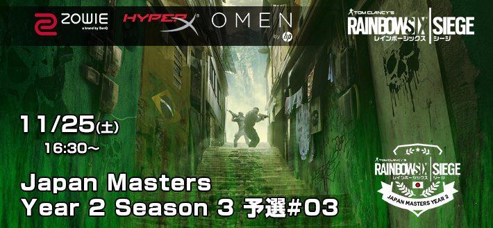 レインボーシックス シージ:公認トーナメント「R6S Japan Masters Year2 Season3 予選#03」を11月25日に実施