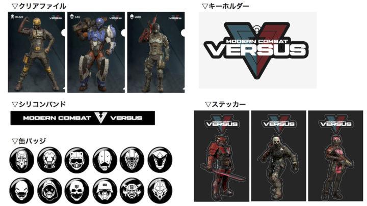 MCVS:『モダンコンバット Versus (バーサス)』リリース記念イベントを12月2日開催、