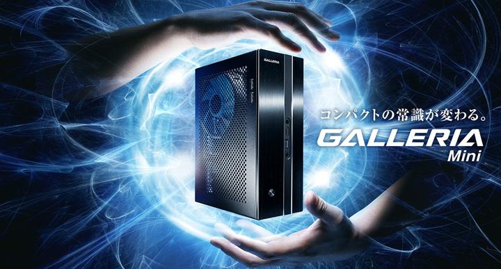 500mlペットボトル2本分サイズ:超小型デスクトップゲーミングPC『GALLERIA Mini』11月30日発売