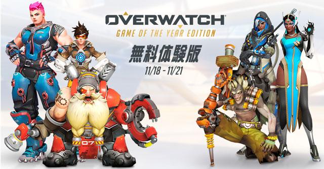 オーバーウォッチ: 11月18日~21日まで無料プレイ解放(PS4/PC)