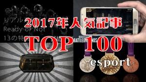 2017-TOP100