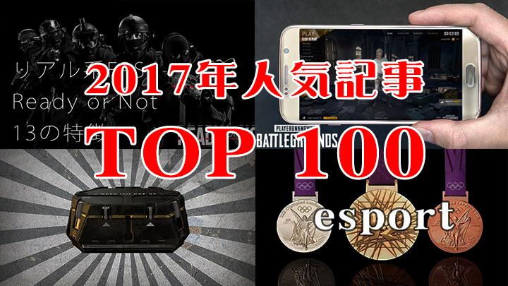 人気記事TOP 100で振り返る2017年  〜1年間ありがとうございました〜
