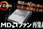 AMDファン再集結