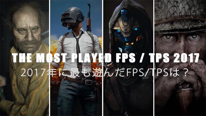 休憩:2017年に最も遊んだFPS/TPSを決める、みんなのShooter of The Year結果発表