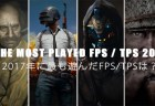 2017年に最も遊んだFPS/TPSを教えて! みんなのShooter of The Year