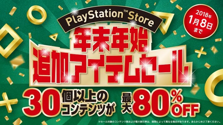 PlayStation Store キャンペーン