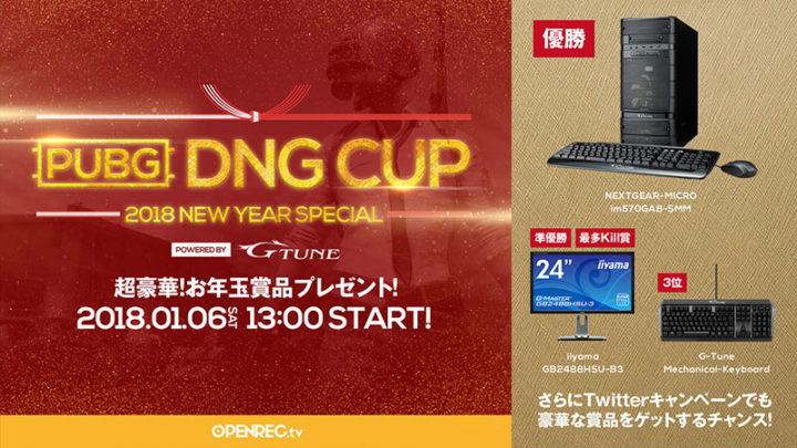 豪華賞品付き『PUBG』大会「PUBG DNG CUP」開催、入賞者にはハイスペックゲーミングPCや144Hz対応ディスプレイなど