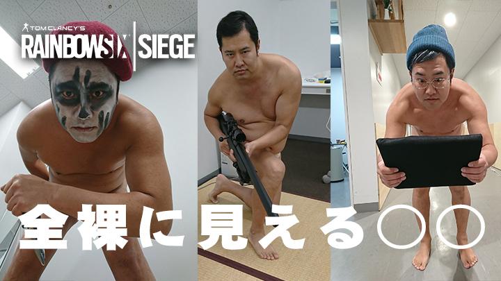 レインボーシックス シージ:とにかく明るい安村氏が「全裸に見える○○」シリーズを公開、生放送も
