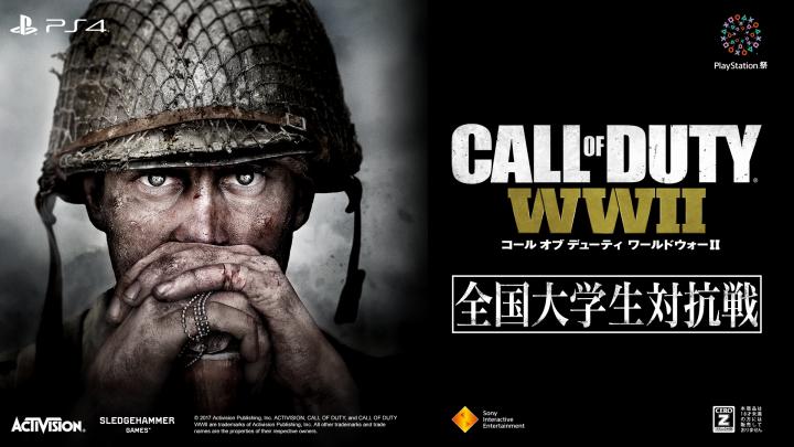 CoD:WWII: 「全国大学生対抗戦」決勝進出をかけた二次予選、本日午後3時放送開始