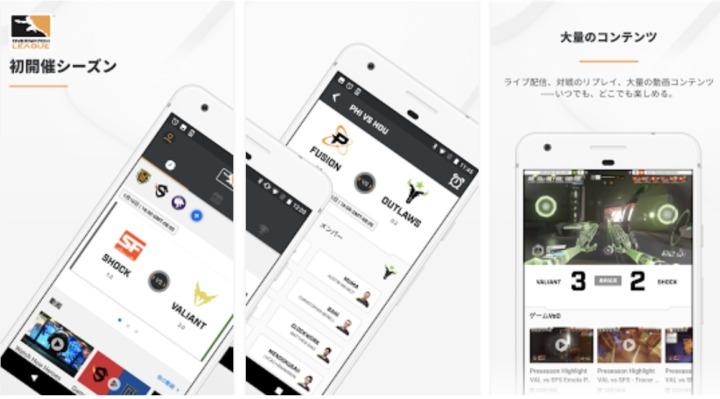 オーバーウォッチ: 賞金総額4億円「オーバーウォッチリーグ」の公式アプリが登場