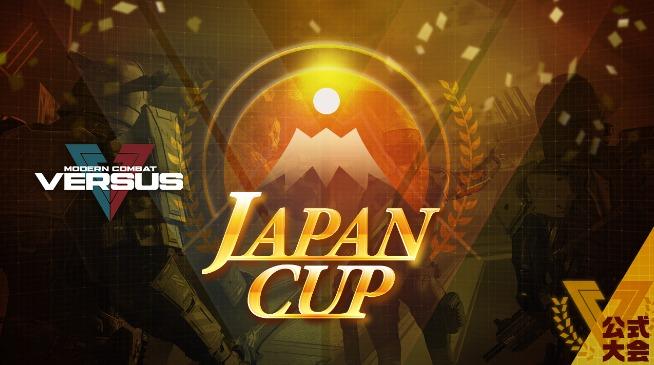 MCVS:豪華賞品付き公式大会「ジャパンカップ」第2回予選エントリー、本日締め切り
