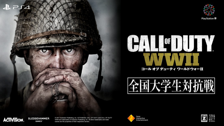 CoD:WWII: 「全国大学生対抗戦」決勝進出の8チーム決定、最終決戦は3月11日(全試合動画あり)