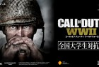 CoD:WWII: 「全国大学生対抗戦」決勝進出の8チーム決定、最終決戦は3月11日(全試合動画あり)
