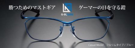 ゲーミンググラス「G-SQUARE アイウェア」シリーズに低価格モデル「Casual Model」登場