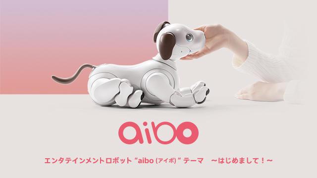 psplus-aibo