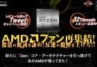 AMD復活! ツイートだけで豪華賞品がもらえるTweetキャンペーン開催 [PR]