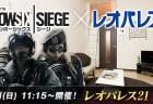 レインボーシックス シージ:賞金付きオンライン大会「レオパレス21 カップ」開催(PS4)