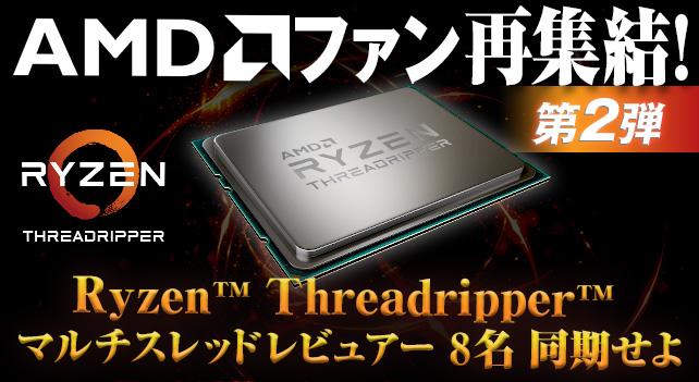 レビュアー無料プレゼント:AMDの最上位CPU「Ryzen Threadripper 1950X」8名 + 抽選でマザボ2名