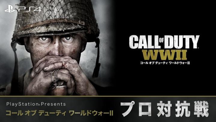 CoD:WWII: プロ対抗戦Day.1終了、Rush Gamingが圧倒的強さで決勝進出