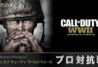 CoD:WWII: プロ対抗戦Day.1終了、Rush Gamingがストレート勝ちで決勝戦進出