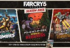 ファークライ5:シーズンパス公開、ベトナム兵、ゾンビ、火星人と対峙する3つのコンテンツ+HDリマスター『ファークライ3』、日本語吹き替え版声優も発表
